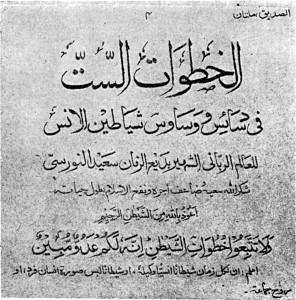 (Pakistan'da, Arapça ve Urduca olarak muhtelif gazete ve mecmualarda intişar eden Risale-i Nur'dan Hutuvat-ı Sitte Risalesi'nin Essıddık Mecmuası'ndaki Arapça tercümesi)