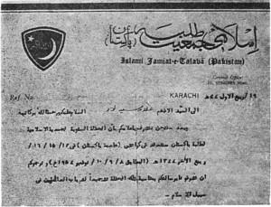 (Pakistan İslâm Talebe Cemiyeti tarafından gönderilen mektup)